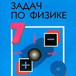Лукашик В.И., Иванова Е.В. Сборник задач по физике для 7-9 классов  ОНЛАЙН