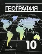 Максаковский В.П. Экономическая и социальная география мира 10 класс + Атлас  ОНЛАЙН