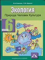 Самкова В А. Экология. Природа, человек, культура:  учебное пособие для 6 класса  ОНЛАЙН