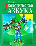 Смирнова Н.З. Экологическая азбука  ОНЛАЙН