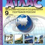 Атлас. Экономическая и социальная география России для 9 класса  ОНЛАЙН