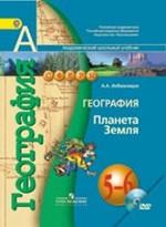 Лобжанидзе Л.А. География. Планета Земля: учебник для 5-6 классов  ОНЛАЙН