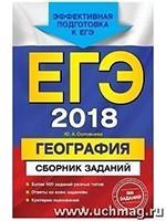 Соловьева Ю.А. ЕГЭ-2018. География. Сборник заданий