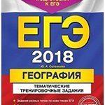 Соловьева Ю.А. ЕГЭ-2018. География. Тематические тренировочные задания