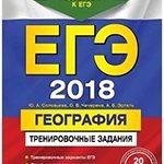 Соловьева Ю.А. и др. ЕГЭ-2018. География. Тренировочные задания
