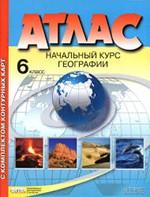 Душина И.В., Летягин А.А. Атлас. Начальный курс географии. 6 класс  ОНЛАЙН
