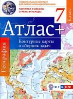 Крылова О.В. Атлас по географии для 7 класса. Материки и океаны. Страны и народы  ОНЛАЙН