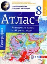 Крылова О.В. Атлас по географии для 8 класса. География России. Природа и население  ОНЛАЙН