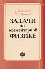 Ащеулов С.В., Барышев В.А. Задачи по элементарной физике ОНЛАЙН