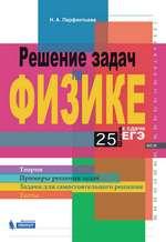 Парфентьева Н. А. Решение задач по физике. 25 шагов к сдаче ЕГЭ