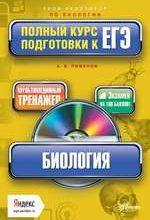 Пименов А.В. Биология. Полный курс подготовки к ЕГЭ + мультимедийный репетитор Яндекс