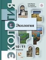 Миркин Б.М. Экология 10-11 классы : базовый уровень
