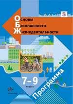 Виноградова Н.Ф. Основы безопасности жизнедеятельности : 7-9 классы : программа