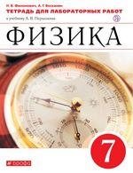 Филонович Н. В. Физика 7 класс : тетрадь для лабораторных работ к учебнику А. В. Перышкина