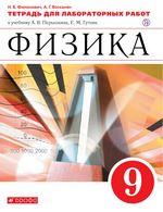Филонович Н. В. Физика 9 класс : тетрадь для лабораторных работ к учебнику А. В. Перышкина