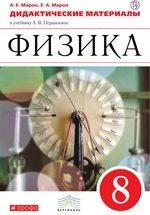 Марон А. Е. Физика 8 класс : дидактические материалы