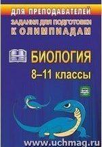 Ващенко О. Л. Олимпиадные задания по биологии 8-11 классы