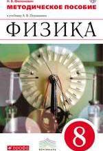 Филонович Н. В. Физика 8 класс. Методическое пособие к учебнику Перышкина А. В.