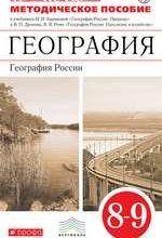 Баринова И. И. География России 8—9 классы. Методическое пособие к учебникам Бариновой