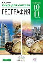 Холина В. Н. География. Углубленный уровень. 10—11 классы : книга для учителя