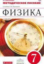 Филонович Н. В. Физика 7 класс. Методическое пособие к учебнику Перышкина А. В.