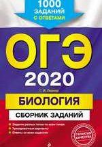 Лернер Г.И. ОГЭ 2020. Биология : сборник заданий : 1000 заданий с ответами